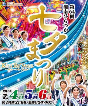 hiratsuka-tanabata01.jpg